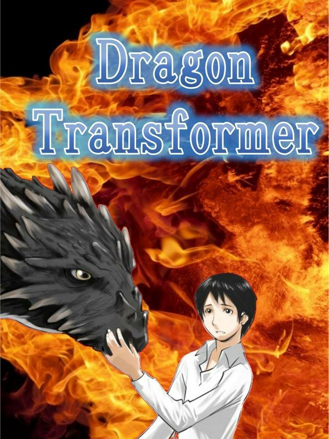 ドラゴン トランスフォーマー