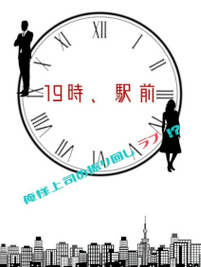 19時、駅前~俺様上司の振り回しラブ!?~