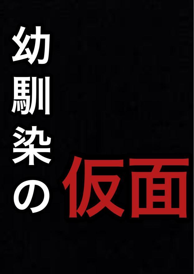 """幼馴染の""""仮面"""""""