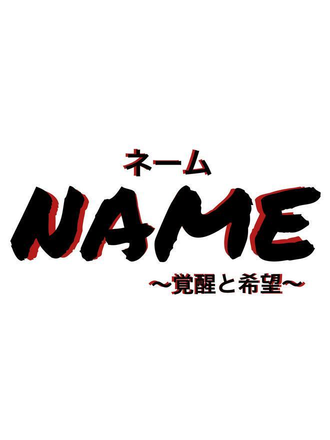 NAME〜覚醒と希望〜