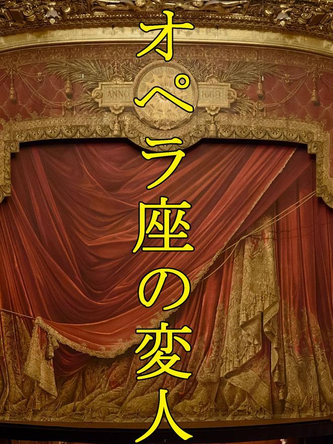 オペラ座の変人