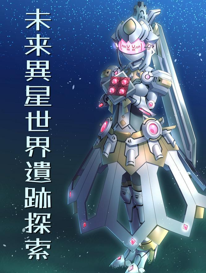 EX級アーティファクト化した介護用ガイノイドと行く未来異星世界遺跡探索~君と添い遂げるために~