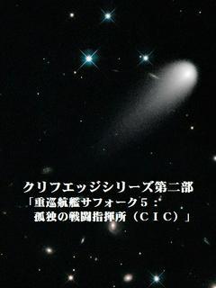 クリフエッジシリーズ第二部:「重巡航艦サフォーク5:孤独の戦闘指揮所(CIC)」