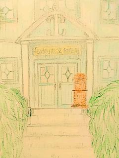 結縁町恋文郵便局