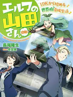 【Web版】エルフの山田さん(自称)~貰った盆栽を育ててたら、いつの間にやら世界を救っていたようだ~