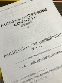 TRICOLORE総務部ヒロインズ!〜もしも明日、会社が消滅するとしたら?!~