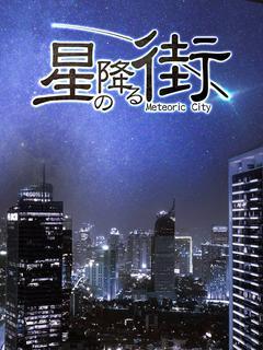 星の降る街