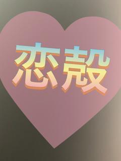 恋殻〜愛の形