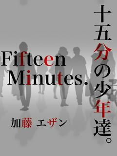 Fifteen minutes~十五分の少年達~