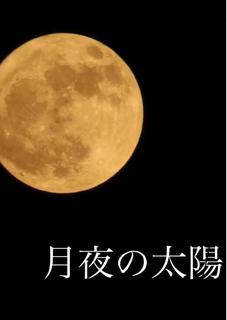 月下の太陽