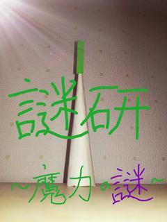 謎研〜魔力の謎〜