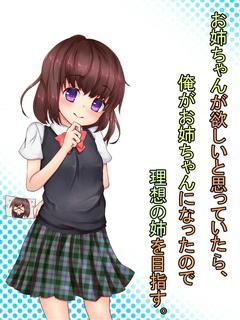 お姉ちゃんが欲しいと思っていたら、俺がお姉ちゃんになったので理想の姉を目指す。
