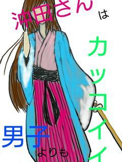 沖田さんは男子よりもカッコイイ。