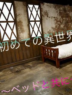 初めての異世界〜ベッドと共に〜