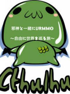 邪神と一緒にVRMMO 〜邪神と自由に生きていく〜