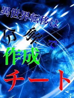 異世界転移は分解で作成チート