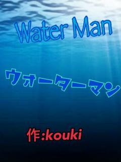 Water Man/ウォーターマン