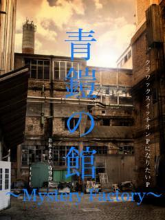 青鎧の館 〜Mystery Factory〜