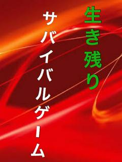 生き残りサバイバルゲーム                     〜恐怖の島〜