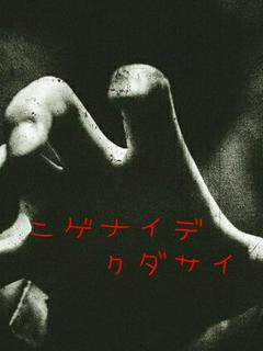 ニゲナイデクダサイ