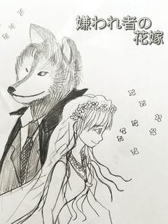 嫌われ者の花嫁
