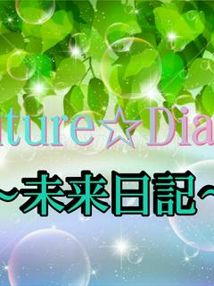 Future★Diary