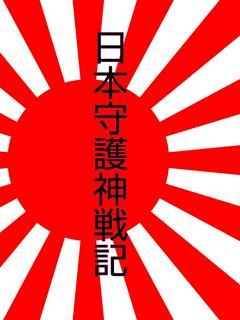 日本守護神戦記
