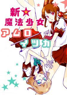 新☆魔法少女アムロ/イツカ