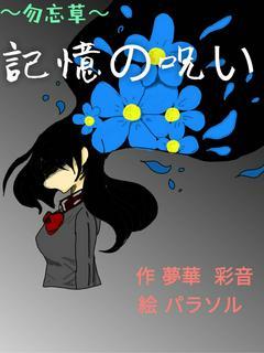 勿忘草~記憶の呪い~