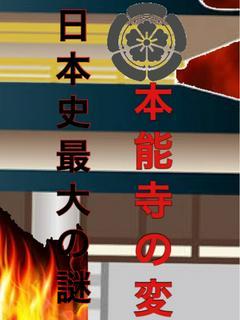 本能寺の変〜日本史最大の謎〜