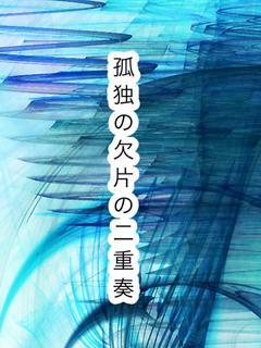 孤独な王女と軍神の禁断の恋〜恋と戦争の天秤〜