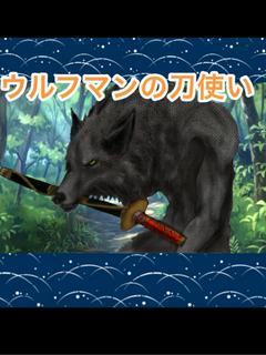 【お試し版】ウルフマンの刀使い〜オレ流サムライ道〜