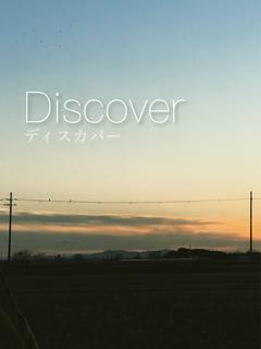 Discover(ディスカバー)