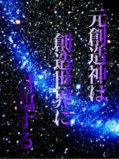 人間として転生した元創造神〜テンプレ通り、人生という名のストーリーを急ピッチで進めていく〜