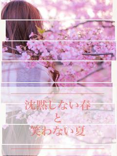 沈黙しない春と笑わない夏