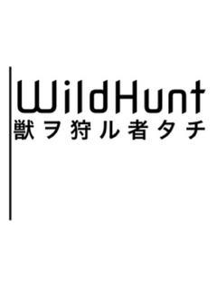 WildHunt.-獣ヲ狩ル者タチ-