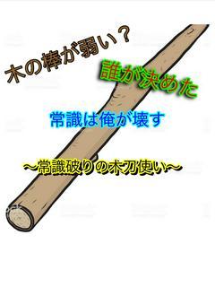 木の棒が弱い?誰が決めた常識は俺が壊す〜常識破りの木の棒使い〜