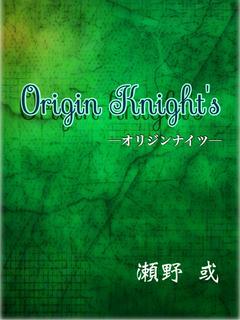 Origin Knight's ─オリジンナイツ─