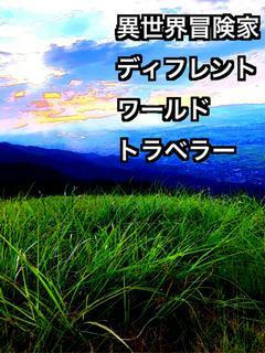 異世界冒険家 -ディファレント・ワールド・トラベラー-