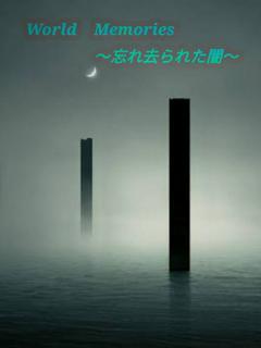 ワールド・メモリーズ〜忘れ去られた闇〜
