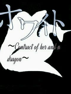 ホワイト~Contract of her and a dragon~