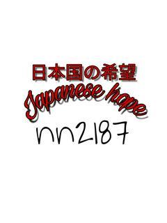 日本国の希望