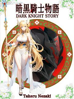 暗黒騎士物語