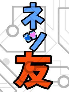 ネッ友(借)