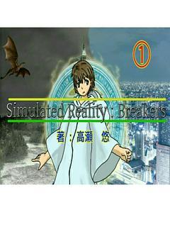 Simulated Reality:Breakers1【NV版】─ おっちゃんが何かと俺の邪魔をする ─