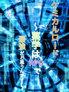 ケミカルロード〜薬学はRPGで最強だと思うんです〜