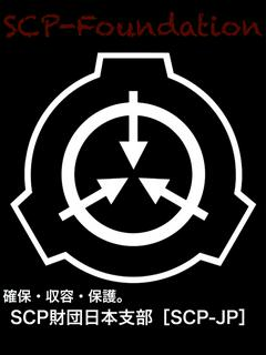 Secure Contain Protect【SCP】