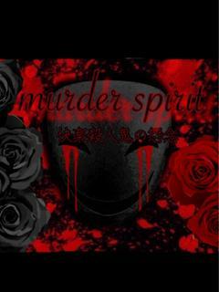 murder spirit〜快楽殺人鬼の怨念〜