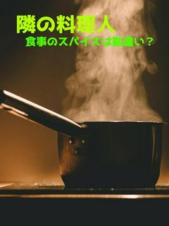 隣の料理人