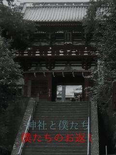 神社と僕たち